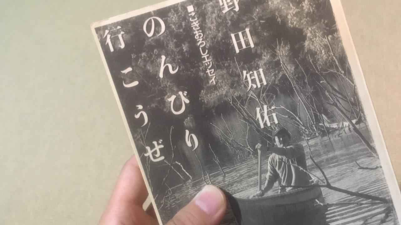 野田知佑氏の本