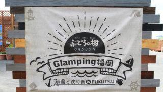 グランピング福岡ぶどうの樹