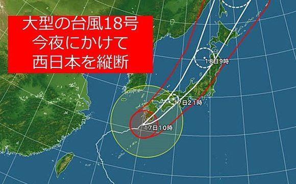 台風18号の進路予想